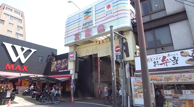 三条会商店街