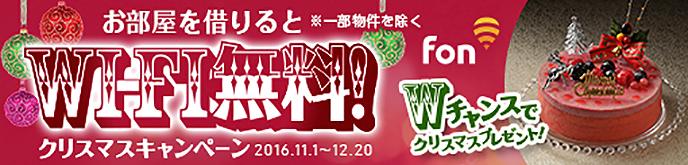 Wi-Fi無料!クリスマスキャンペーン