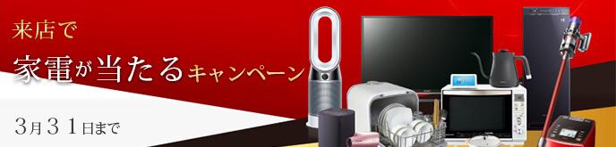 来店で家電が当たるキャンペーン