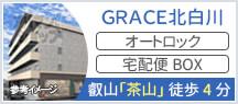 GRACE北白川