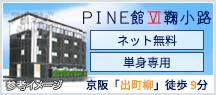 PINE館Ⅵ鞠小路