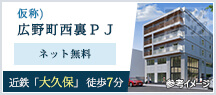 仮称)広野町西裏PJ