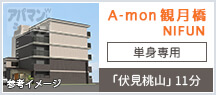 A-mon観月橋NIFUN