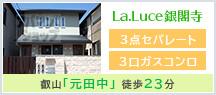 La.Luce銀閣寺