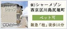 仮)シャーメゾン西京区川島尻堀町
